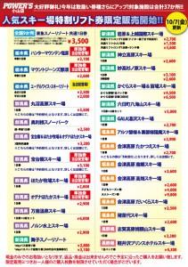 16-17_lift_oyama_1007