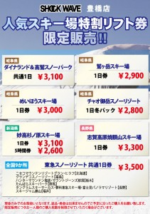 16-17_lift_toyohashi_1007