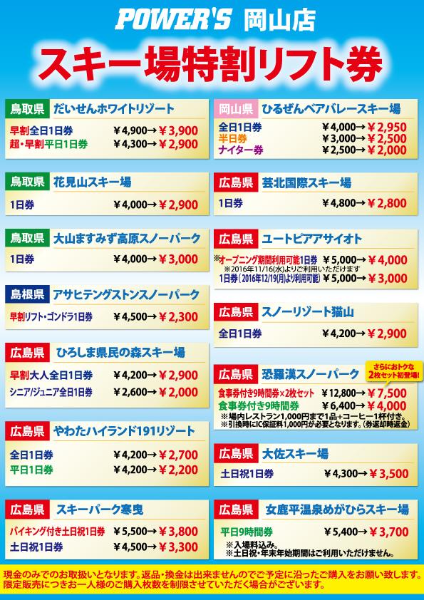 31期_リフト券POP_岡山_v2_ol