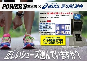 miyoshi_b3_poster_0930