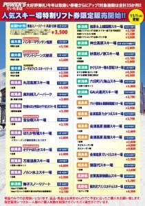 2016.11.2リフト券_さいたま_v4_ol