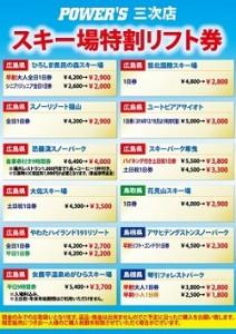 31期_リフト券POP_三次1