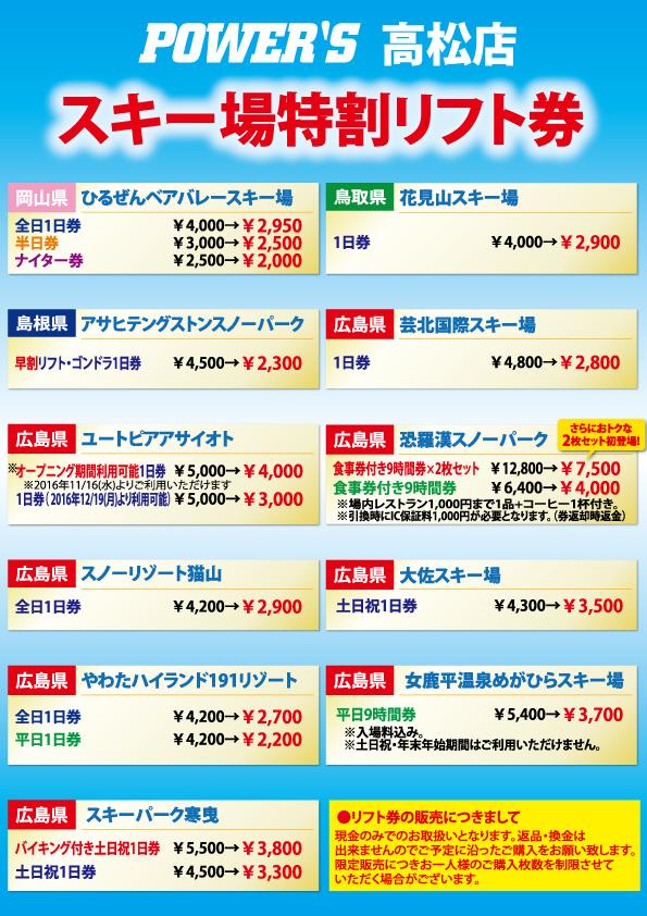 takamatsu_20161101-6
