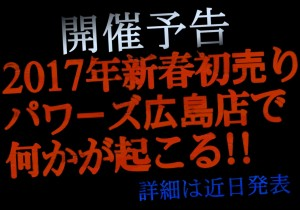 hiroshima_20161213-5