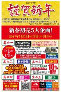hiroshima_20161229-1