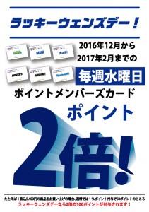 hiroshima_20161206