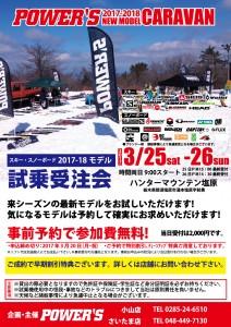 店頭スキースノーボード_ハンターマウンテン_0220-a