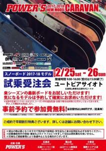 fukuoka20170213-1