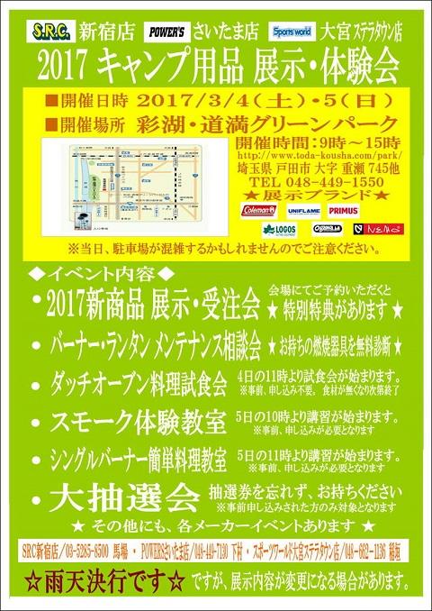 src-event_2017saiko-s