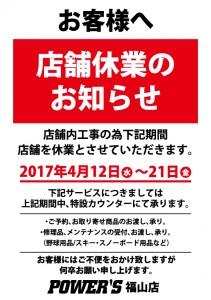 福山店-休業案内