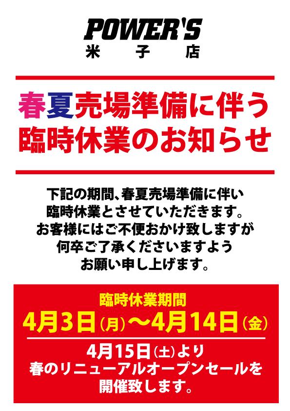 米子-臨時休業案内_0329