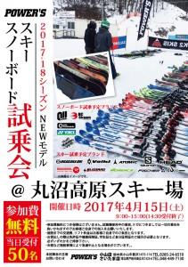 oyama_20170331-03