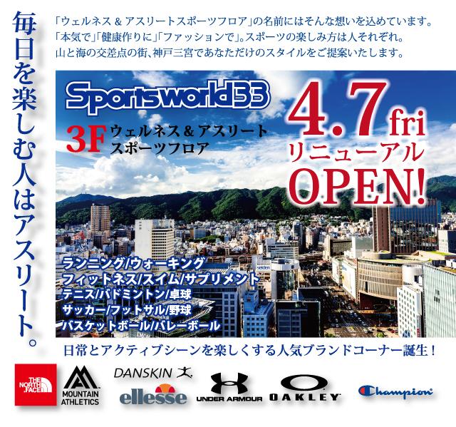 sportsworld-pr_image