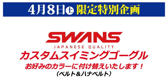 swans-sp_bnr