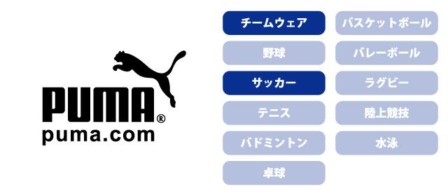 teamorder-brandbnr-puma
