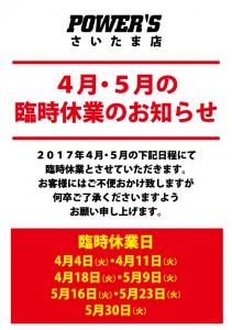 さいたま店-臨時休業案内_0329