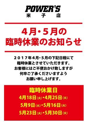米子-火曜日休業案内_0329