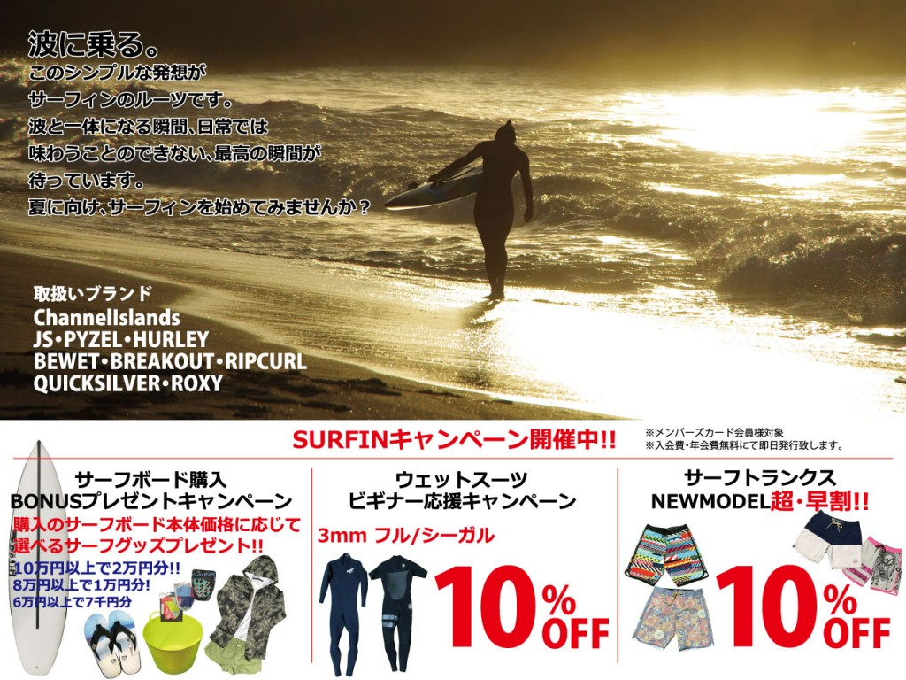 17spf-surf