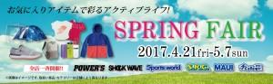 17springfair_bnr
