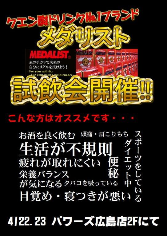 hiroshima_20170420_02