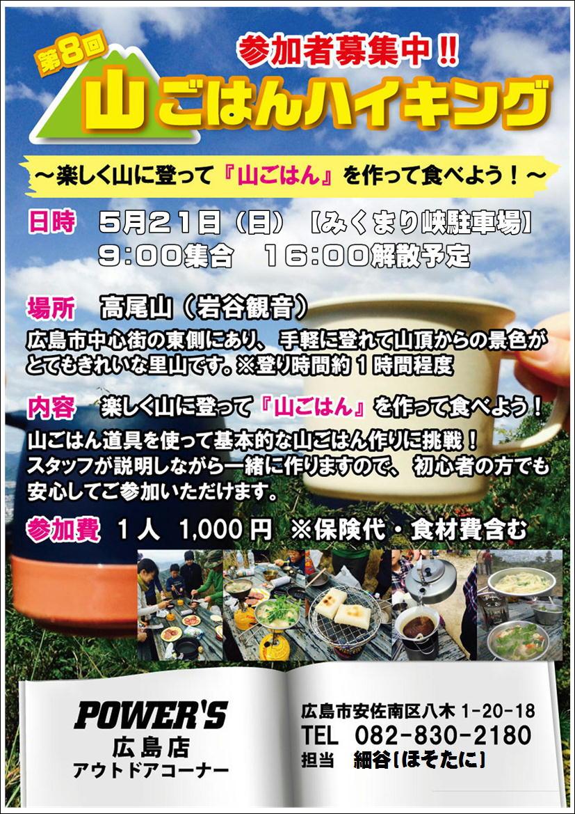 hiroshima_20170425-2
