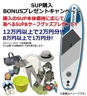 yonago_SUP-BONUSキャンペーン