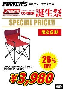 sp-price_2-s