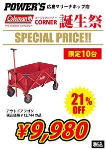 sp-price_4-s