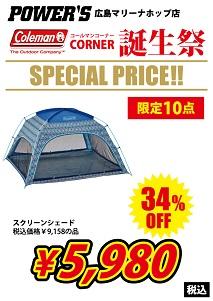 sp-price_6-s