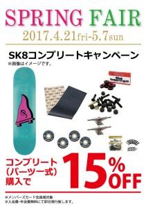 SK8コンプリートキャンペーン
