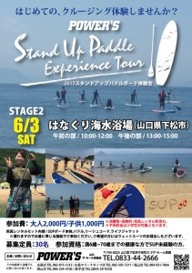 SUP体験会2017-店舗版_STAGE2