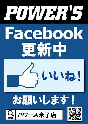 facebook_yonago