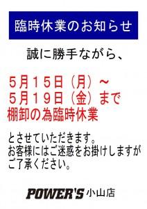 oyama_20170506-02