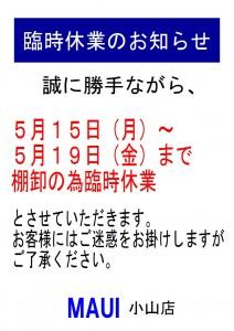 oyama_20170514-02