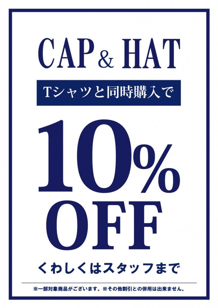 シャツ+帽子割引