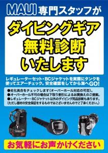 shinjuku_170608-1