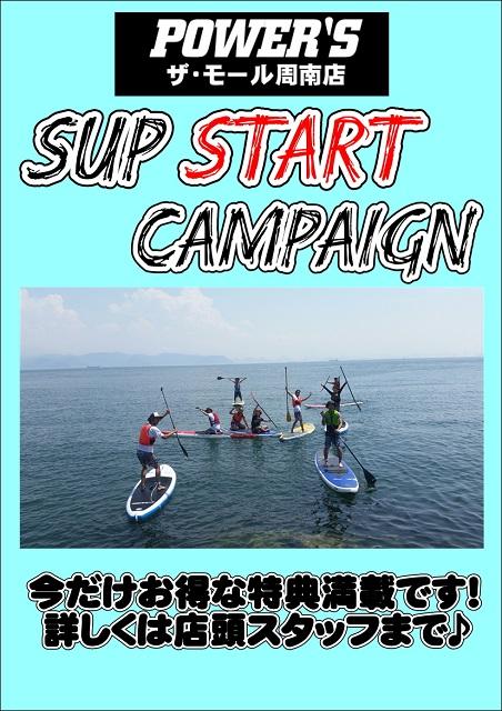 SUPキャンペーン