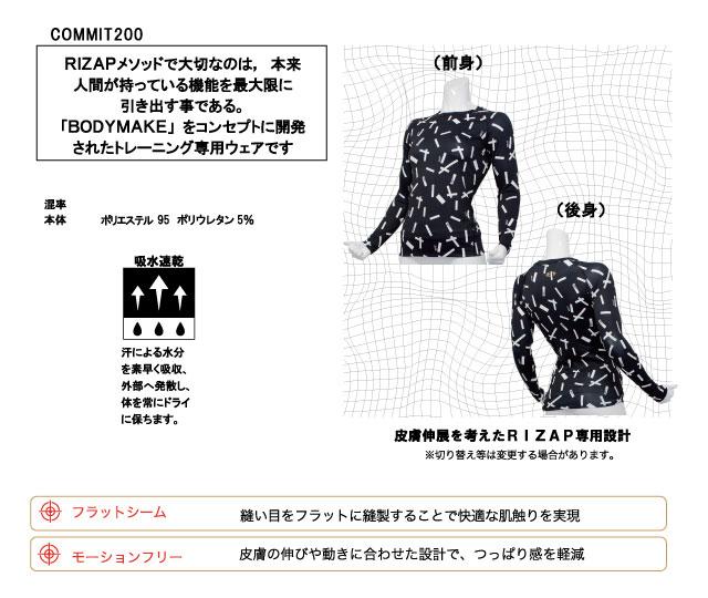 rizapcmp_commit200_ls-u-2