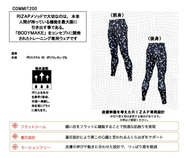 rizapcmp_commit200_tights-u-2