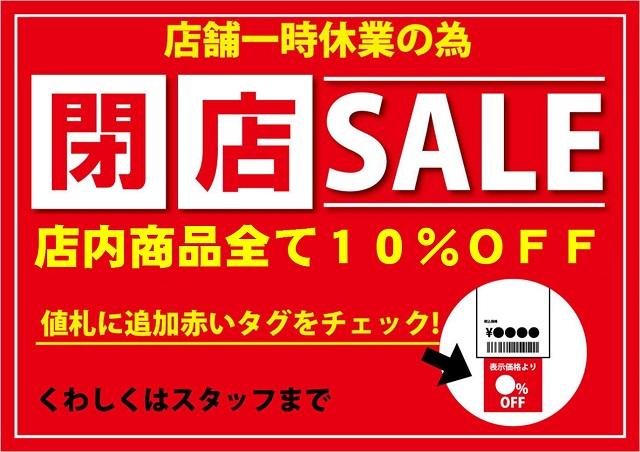 yonago閉店SALE