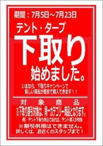 shinjuku_20170705