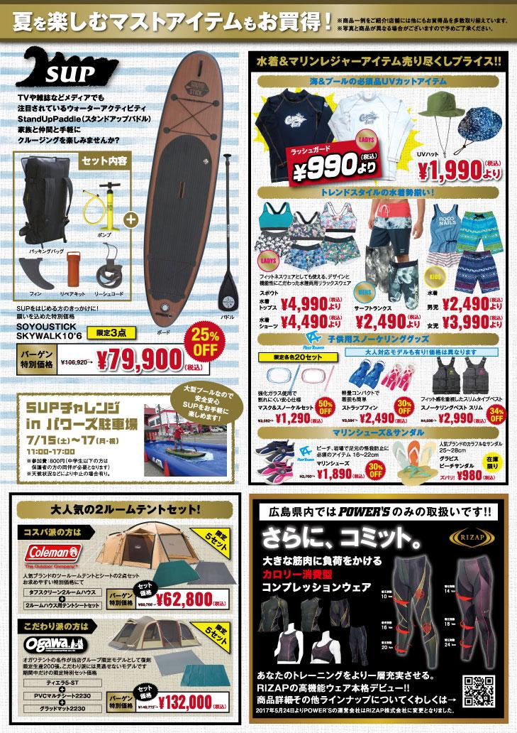 hiroshima-20170718-5