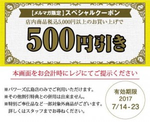 hiroshima_20170714-3