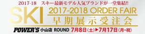 oyama_20170711-03