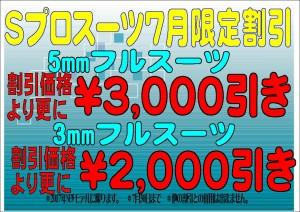 shinjuku_170705-2