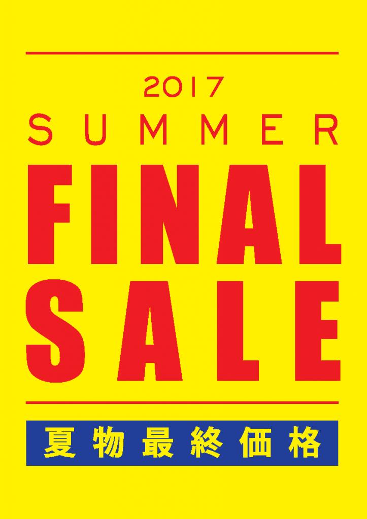 hiroshima_20170823-15