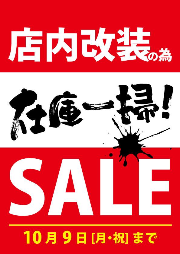 ホップ店改装セール【メイン】_Aタテ