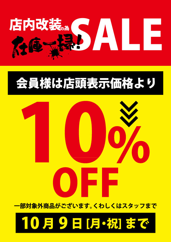 ホップ店改装セール【会員割引】_Aタテ