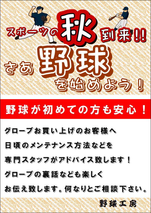 野球イベント①