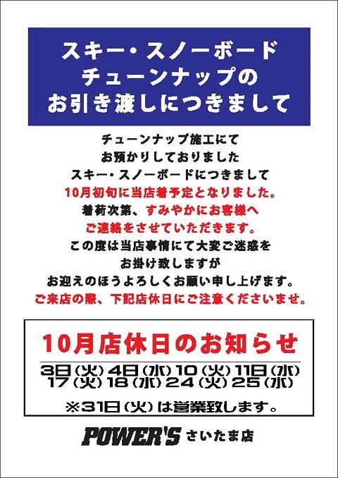 saitama_2017.9.21.3